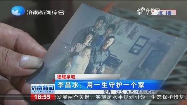 【德耀泉城】李昌水:用一生守护一个家