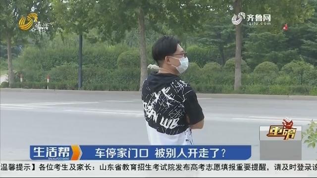 【重磅】青州:车停家门口 被别人开走了?