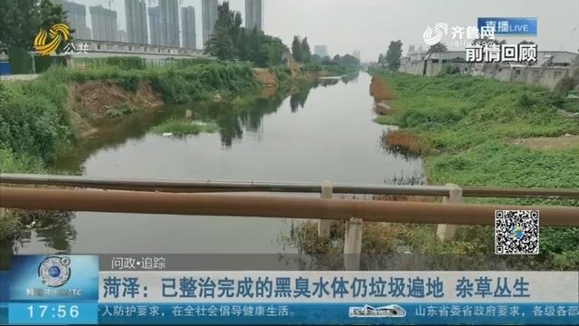 《问政山东》播出第六十二期 青岛 菏泽 临沂市政府接受问政
