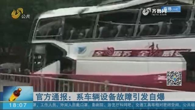 济南一客车突发自爆 周围居民楼玻璃被震碎