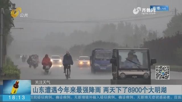 山东遭遇今年来最强降雨 两天下了8900个大明湖