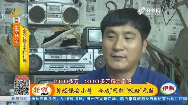 """金乡:曾经保安小哥 今成""""网红""""""""吸粉""""无数"""