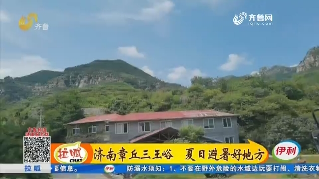 济南章丘三王峪 夏日避暑好地方