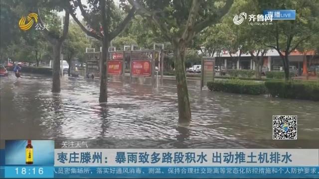 枣庄滕州:暴雨致多路段积水 出动推土机排水