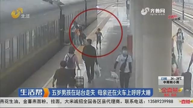 菏泽:五岁男孩在站台走失 母亲还在火车上呼呼大睡