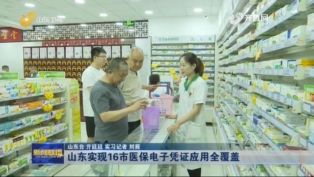 山东实现16市医保电子凭证应用全覆盖