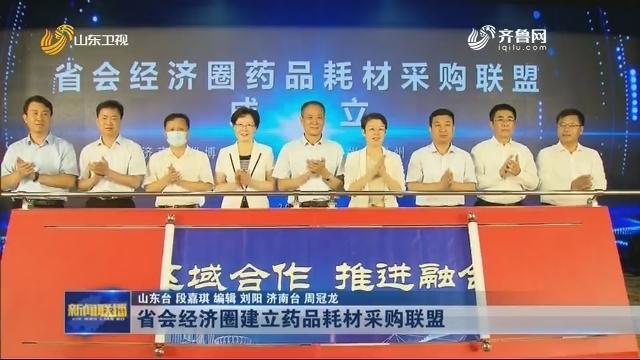 省会经济圈建立药品耗材采购联盟
