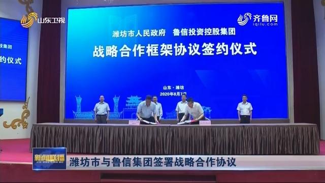 潍坊市与鲁信集团签署战略合作协议