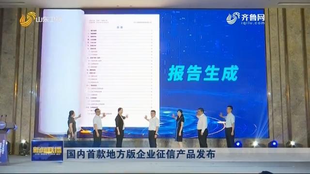 国内首款地方版企业征信产品发布