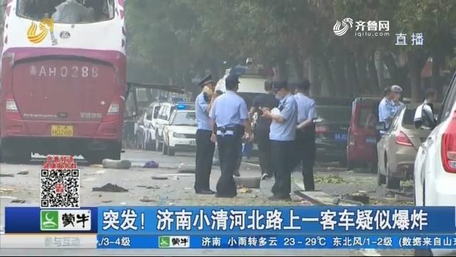 突发!济南小清河北路上一客车疑似爆炸