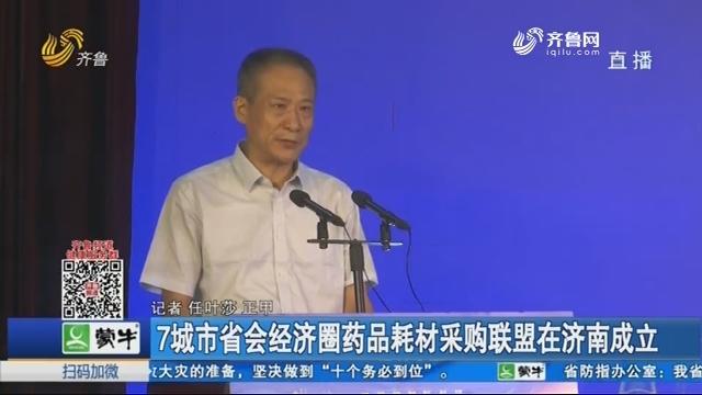 7城市省会经济圈药品耗材采购联盟在济南成立