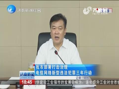 济南市部署打击治理电信网络新型违法犯罪三年行动
