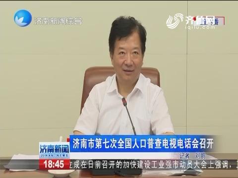 济南市第七次全国人口普查电视电话会召开
