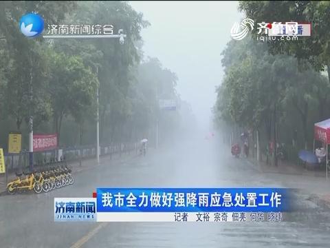 济南市全力做好强降雨应急处置工作