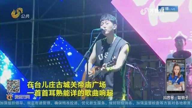 【一处好地】台儿庄古城台风音乐季上演夏日激情