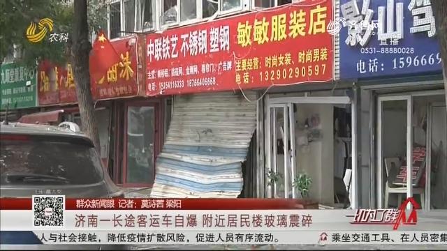 【群众新闻眼】济南一长途客运车自爆 附近居民楼玻璃震碎