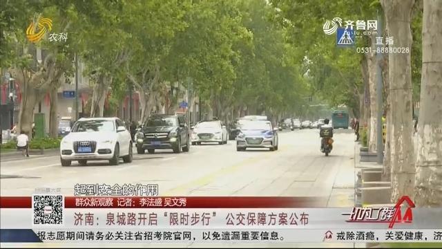 """【群众新观察】济南:泉城路开启""""限时步行"""" 公交保障方案公布"""