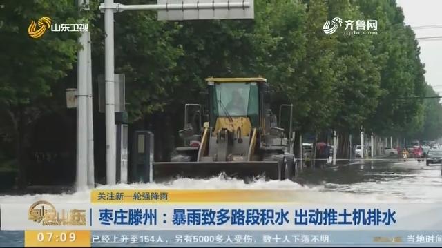 【关注新一轮强降雨】枣庄滕州:暴雨致多路段积水 出动推土机排水
