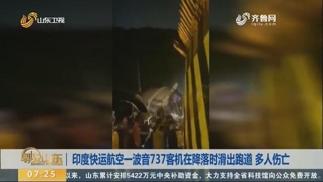 印度快运航空一波音737客机在降落时滑出跑道 多人伤亡