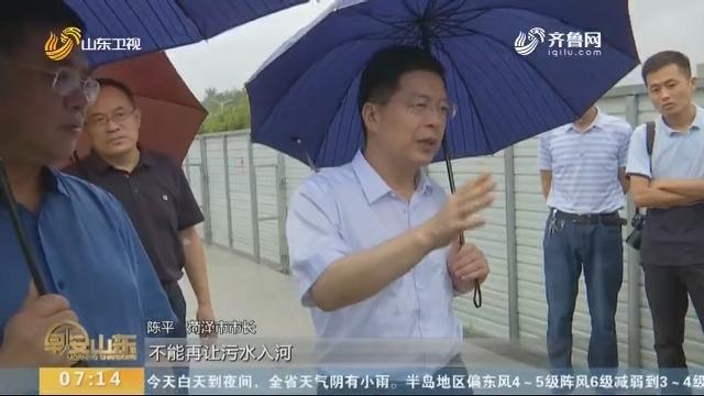 菏泽市市长:要立下军令状治理黑臭水体 否则追责问责
