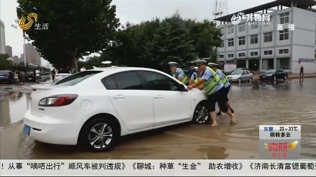 【防汛进行时】菏泽:暖心!车辆被雨水浸泡 交警光脚推车
