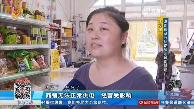 济南:商铺无法正常供电 经营受影响
