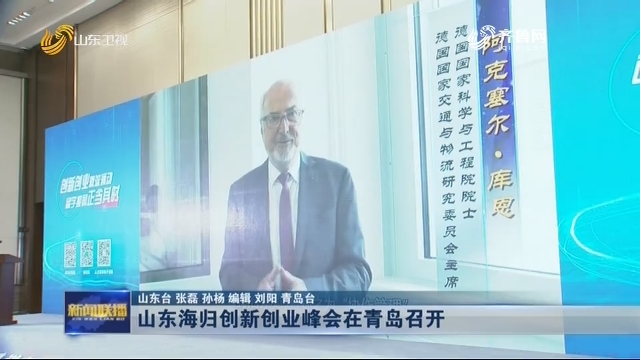 山东海归创新创业峰会在青岛召开