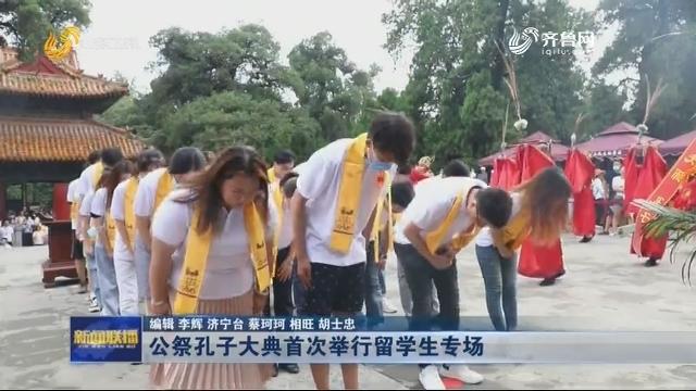 公祭孔子大典首次举行留学生专场