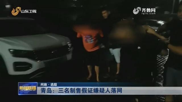 【问政·追踪】青岛:三名制售假证嫌疑人落网