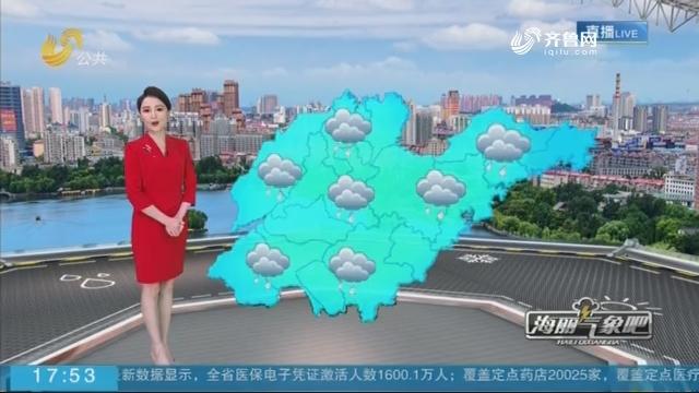 【海丽气象吧】强降雨落幕 明日最高温将回升至30度