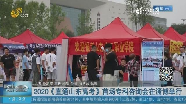 2020《直通山东高考》首场专科咨询会在淄博举行