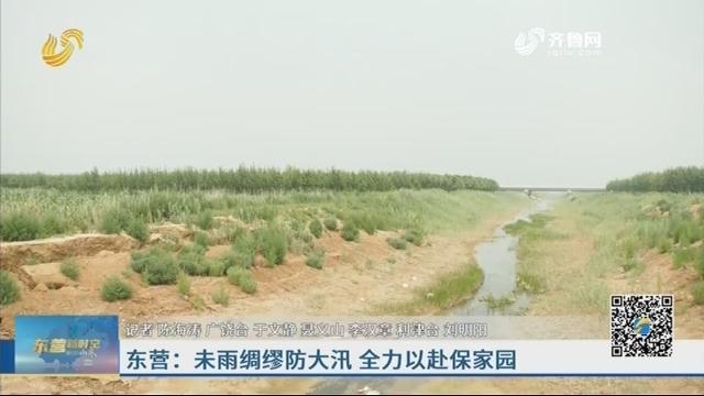 东营:未雨绸缪防大汛 全力以赴保家园