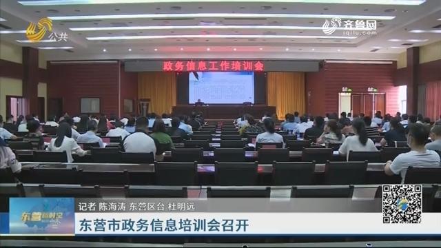 东营市政务信息培训会召开