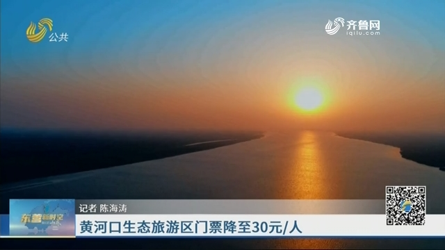 黄河口生态旅游区门票将至30元/人