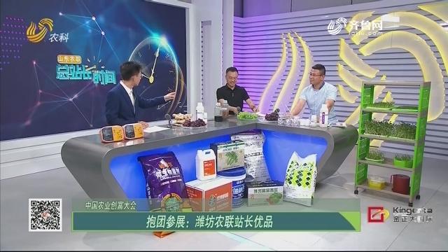 20200809《总站长时间》:中国农业创富大会——抱团参展 潍坊农联站长优品