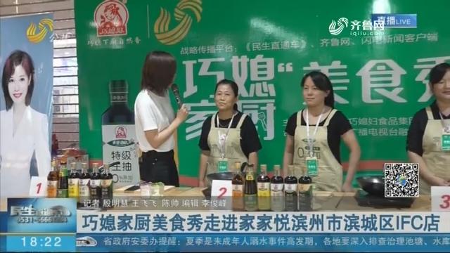 巧媳家厨美食秀走进家家悦滨州市滨城区IFC店