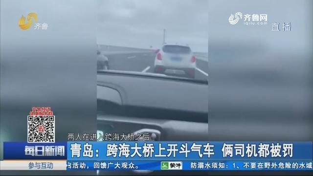 青岛:跨海大桥上开斗气车 俩司机都被罚