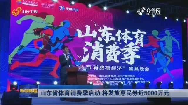 山东省体育消费季启动 将发放惠民券近5000万元