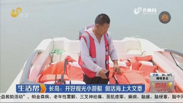 长岛:开好观光小游艇 做活海上大文章