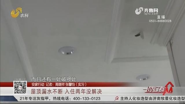 【安家行动】屋顶漏水不断 入住两年没解决