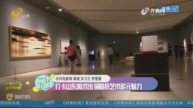【一处好地】打卡山东美术馆 领略纸艺术多元魅力