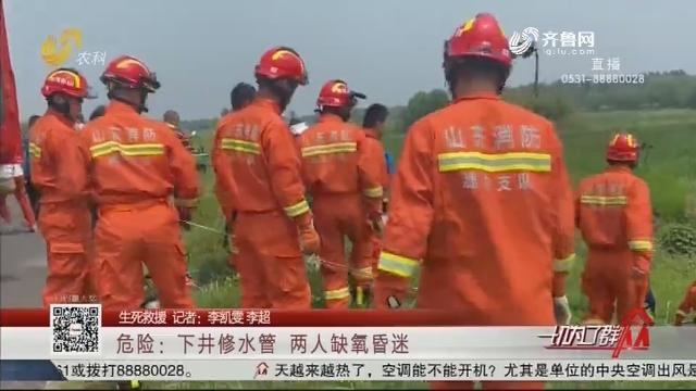【生死救援】危险:下井修水管  两人缺氧昏迷