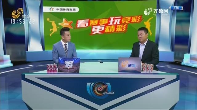 广州恒大淘宝VS山东鲁能泰山(下)