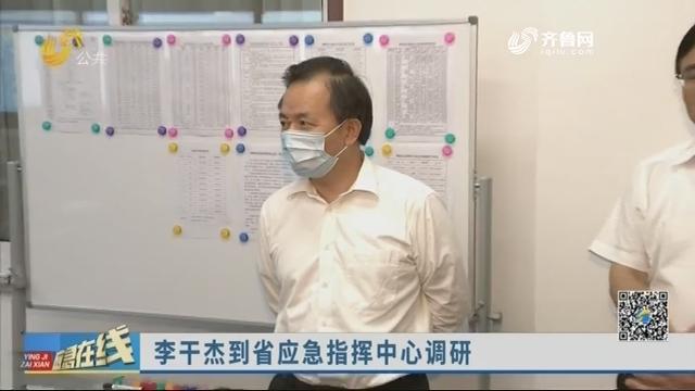 20200809《应急在线》:李干杰到省应急指挥中心调研
