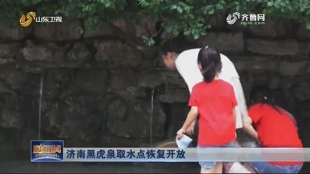 济南黑虎泉取水点恢复开放