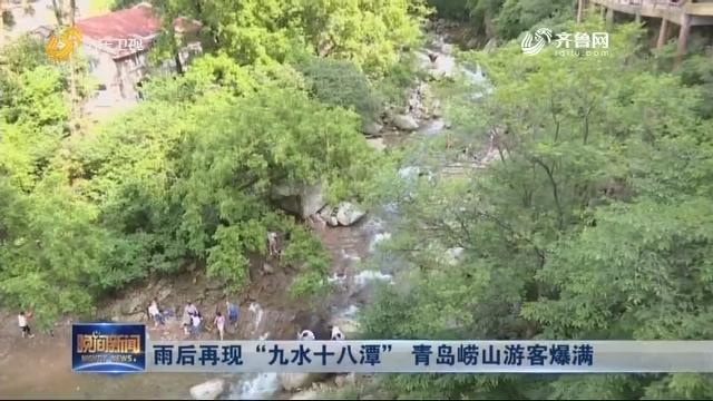 """雨后再现""""九水十八潭"""" 青岛崂山游客爆满"""