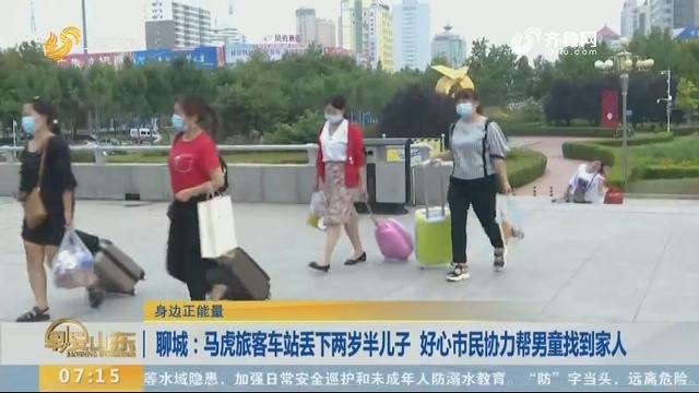 聊城:马虎旅客车站丢下两岁半儿子 好心市民协力帮男童找到家人
