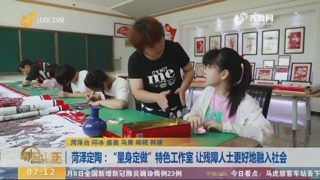 """菏泽定陶:""""量身定做""""特色工作室 让残障人士更好地融入社会"""