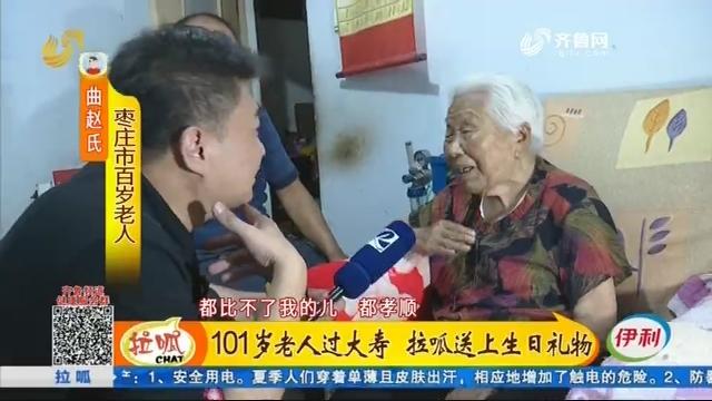 枣庄:101岁老人过大寿 拉呱送上生日礼物
