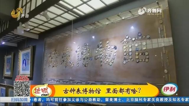 济南:古钟表博物馆 里面都有啥?